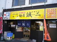 狸小路 麺屋 誠二 大麻店