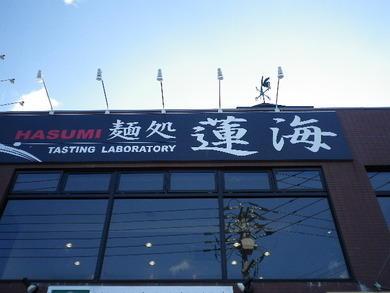 麺処 蓮海 清田本店