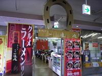 ラーメン札幌 一粒庵 in 札幌競馬場