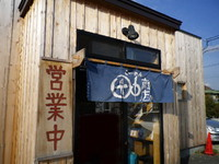 らーめん 田中商店