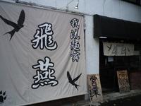 我流麺舞 飛燕