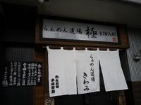 らぁめん道場 極 KIWAMI