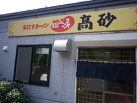 手打ちラーメン 麺工房 高砂