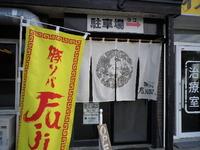 豚ソバ Fuji屋