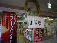 麺処 まるは健松丸 in 札幌競馬場