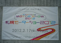 札幌モーターショー2012