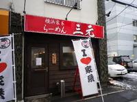 横浜家系らーめん 三元