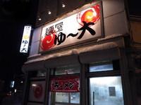 麺屋 ゆ~大