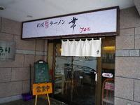 札幌豚骨ラーメン 常 JOE
