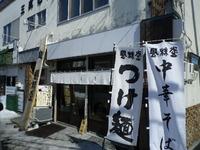 麺 風棶堂 (ふうらいどう)