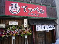 麺処 てっぺん(頂) 札幌本店