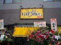 にぼShin. (にぼし中華そばShin.) 北24条店