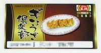 餃子の王将 - ぎょうざ倶楽部入会