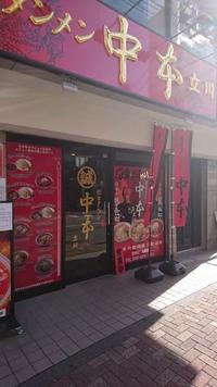 蒙古湯麺中本 立川