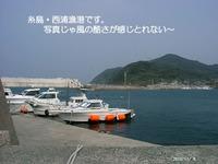 お久~の糸島へ釣り