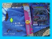パワーイソメと海小物五目を使ってみた。