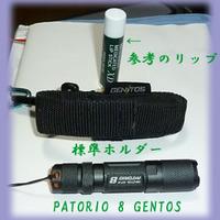 GENTOS PATORIO 8 GP-8 面照射タイプ