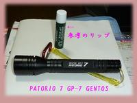 PATORIO 7 GP-7 GENTOS 点・面照射