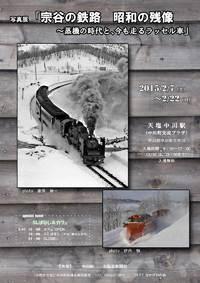 2月7日から天塩中川駅で写真展開催