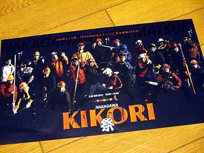 28日にKIKORI祭