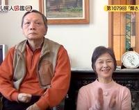 第1079回 「輝さん共に生きて」著者 永田幸恵さん