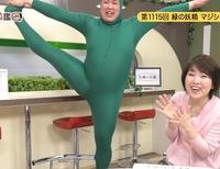 第1115回 緑の妖精 マジシャン やまちゃん