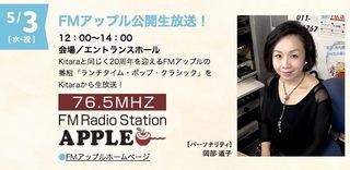 第1295回 ラジオパーソナリティー 岡部道子さん