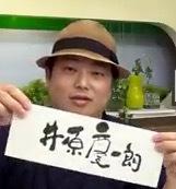 第1325回 梅酒BAR SOUL COMPANY代表 井原 慶一朗さん