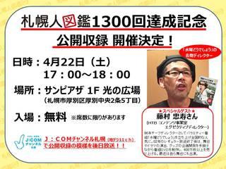 1300回達成記念 公開収録のお知らせ