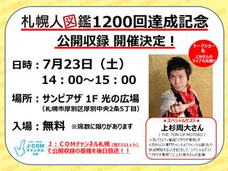 札幌人図鑑 第1200回記念 公開収録のお知らせ