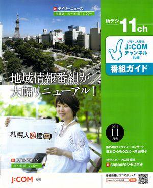 札幌人図鑑を再開します!