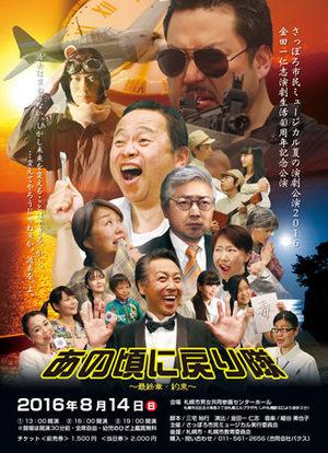 第1182回 日本俳優協会 金田一仁志さん