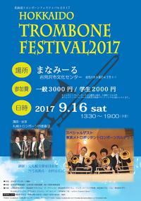 北海道トロンボーンフェスティバル2017