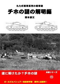 九七式戦車系列の戦車砲 チホの謎解明編