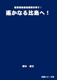 夏コミケ新刊