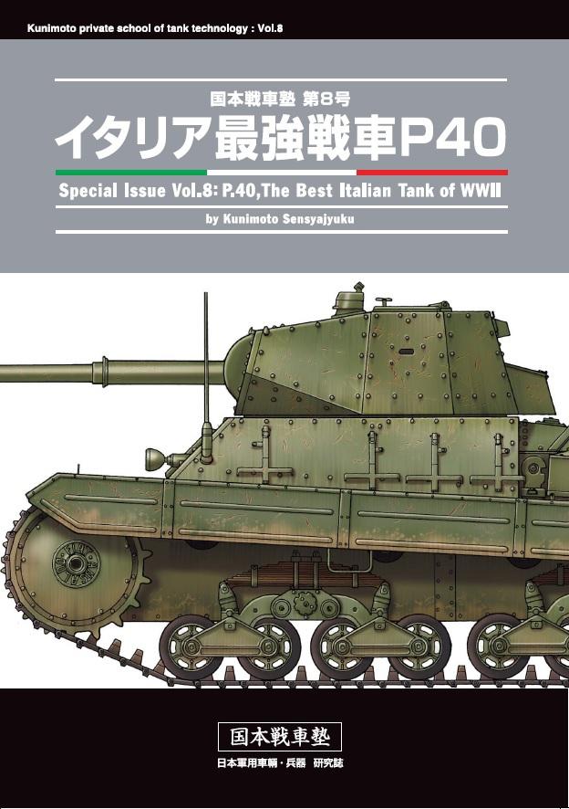 20142冬コミケ出版物 P40