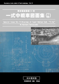 一式中戦車図面集