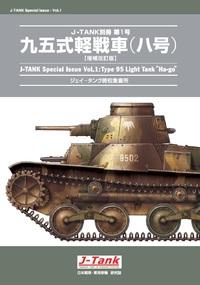 九五式軽戦車 増補改訂版