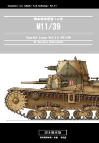 イタリア陸軍の中戦車 M11/39