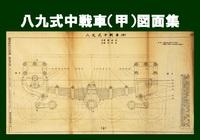 八九式中戦車図面集