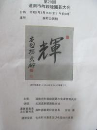 道南囲碁大会