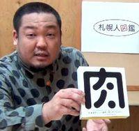 第752回 北海道肉ソン大統領補佐官 阿野洋介さん