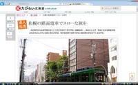 【お知らせ】旅行総合サイト「北海道ツアーランド」に記事掲載