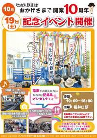 【福井】えちぜん鉄道10周年イベント&記念フリーきっぷ