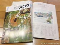 【新刊】季刊「スロウ」2013秋号・函館市電小特集