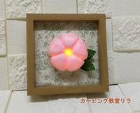梅のお花ライト改めウニライト