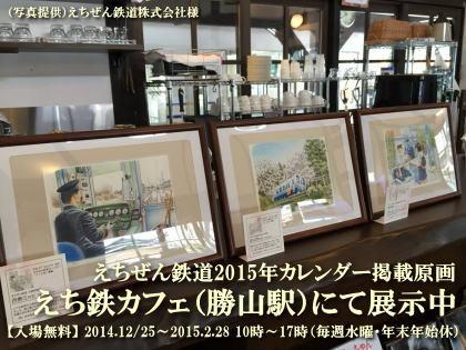【作品展】12/25~えちぜん鉄道勝山駅「えち鉄カフェ」