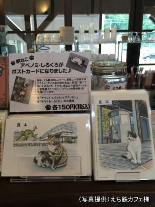 【新商品】えち鉄カフェ「駅猫ポストカード」