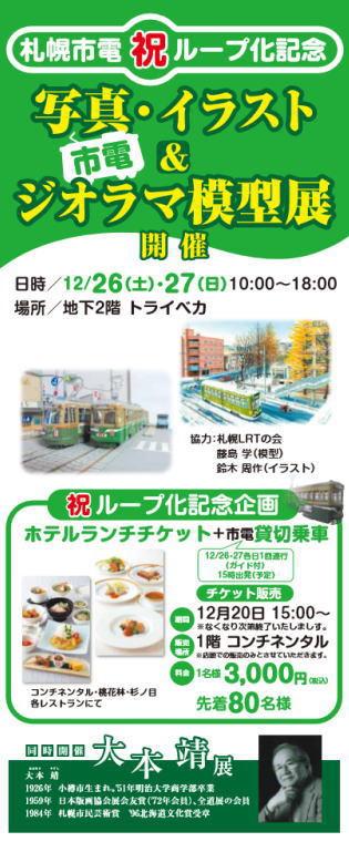 【作品展】12/26~27「札幌市電ループ化記念展」