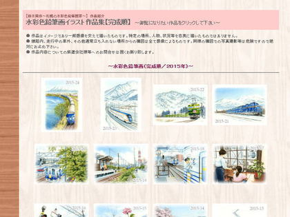 【公式Webサイト】イラスト4点(2015年分/北斗星ほか)追加